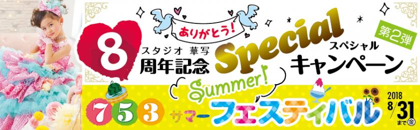 スタジオ華写8周年記念! スペシャルキャンペーン☆