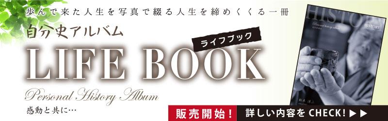自分史アルバム「LIFE BOOK」