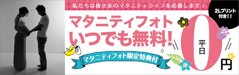 マタニティフォト☆ 平日いつでも0円!