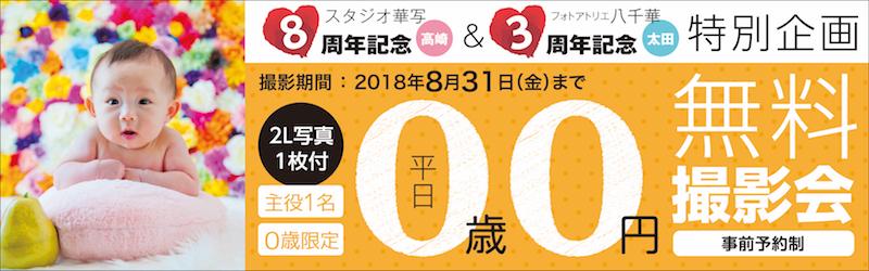 スタジオ華写8周年記念! 0歳限定0円撮影会☆