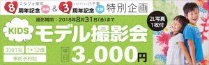 スタジオ華写8周年記念! キッズモデル撮影会☆