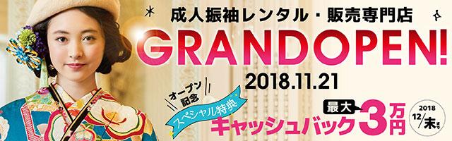 成人振袖レンタル・販売店「花衣」GRAND OPEN!
