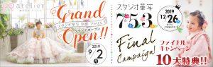スタジオ華写 別邸 アトリエ グランドオープン!ファイナルキャンペーン プレミアム10大特典!