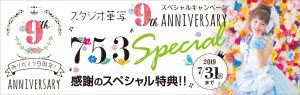 ありがとう9周年!スペシャルキャンペーン