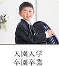 入園入学・卒園卒業