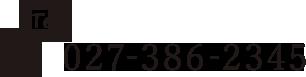 TEL 027-386-2345