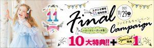 11周年記念! ファイナルキャンペーン!!