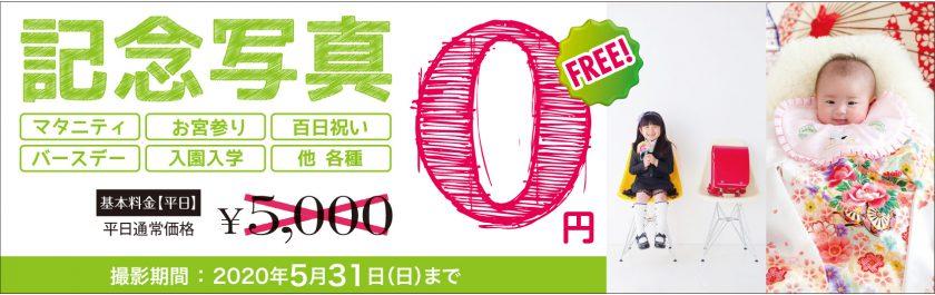 記念写真の撮影☆ 平日0円!
