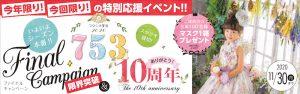 七五三 10周年&ファイナルキャンペーン!