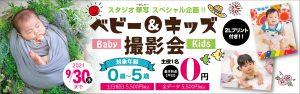 ベビー&キッズ撮影会!! 平日0円 2Lプリント付き!